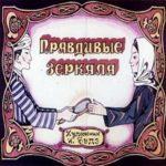 Правдивые зеркала, диафильм ссср (1982) смотреть онлайн сказку для детей большой сборник старых любимых диафильмов СССР огромное собрание плёнок из детства наших родителей