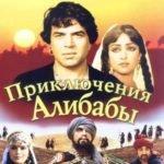 Приключения Али-Бабы и сорока разбойников, фильм сказка (1979)