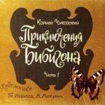 Приключения Бибигона, К.Чуковский, диафильм (1969)