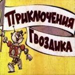 Приключения Гвоздика, диафильм (1977) ссср смотреть детскую сказку бесплатно интересные сказки вы можете прочитать в виде диафильма плёнки с кадрами изображений сюжета и текстом крупным шрифтом онлайн