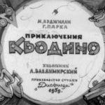 Приключения Кьодино, диафильм СССР (1959) смотреть детскую сказку онлайн в хорошем качестве