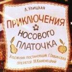 Приключения носового платочка, диафильм (1984) смотреть детскую сказку стихи Улицкая