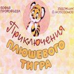 Приключения плюшевого тигра, диафильм ссср (1965) смотреть сказку Прокофьевой для детей читать онлайн
