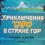 Приключения Таро в стране гор, диафильм (1977)
