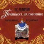 Принцесса на горошине, Г.Х.Андерсен, диафильм (1978) СССР смотреть детскую сказку онлайн бесплатно