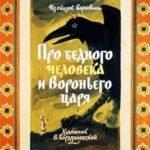 Про бедного человека и Вороньего царя, диафильм (1976)