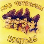Про четверых братьев, диафильм (1984) болгарская сказка для детей читать и смотреть картинки ссср