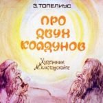 Про двух колдунов, З.Топелиус, диафильм (1981) читать детскую сказку онлайн