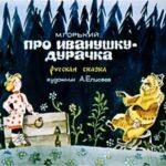 Про Иванушку-дурачка, диафильм (1978)