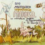 Про маленького поросёнка Плюха, диафильм (1989)