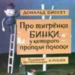 Про тигрёнка Бинки, у которого пропали полоски, диафильм (1972)