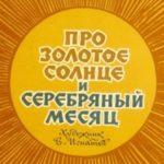 Про золотое солнце и серебряный месяц, диафильм (1974) сказка детям с картинками читать онлайн