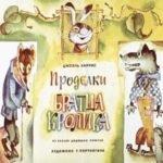 Проделки Братца Кролика, Д.Харрис, диафильм (1974) ссср сказка с картинками и текстом онлайн