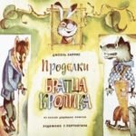 Проделки Братца Кролика, Д.Харрис, диафильм (1974)