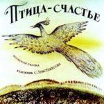 Птица-счастье, диафильм ссср (1984) польская сказка для детей смотреть онлайн бесплатно