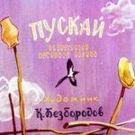 Пускай, диафильм ссср (1983) белорусская народная сказка для детей смотреть картинки и читать текст