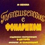 Путешествие с фонариком, диафильм (1975)