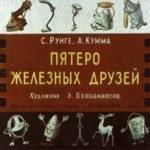 Пятеро железных друзей, диафильм (1960)