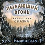 Пылающий огонь, диафильм ссср (1984) смотреть чувашскую сказку для детей онлайн