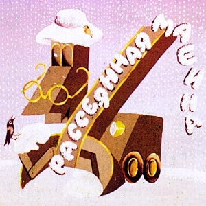 Рассеянная машина, диафильм (1981) смотреть сказку для детей онлайн