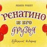 Ренатино и его друзья, диафильм (1967) детская сказка с картинками онлайн детский мир диафильмов сказок СССР с яркими живописными картинами мастеров искусств читать с крупным шрифтом