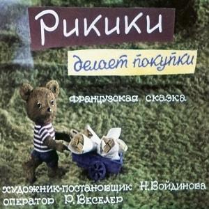 Рикики делает покупки, диафильм (1979) французская сказка для детей читать и смотреть картинки онлайн бесплатно детский мир диафильмов сказок СССР с яркими живописными картинами мастеров искусств читать с крупным шрифтом