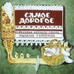Самое дорогое, диафильм (1986) русская народная сказка читать детям