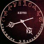 Секундочка, И.Шурко, диафильм (1966) сказка для детей с картинками читать и смотреть онлайн