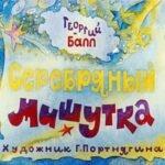 Серебряный Мишутка, диафильм (1990) сказка для детей Георгий Балл