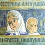 Сестрица Алёнушка и братец Иванушка, диафильм (1965)