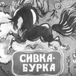 Сивка-Бурка, диафильм ссср (1956) коллекция диафильмов для детей сказки и рассказы онлайн читать и смотреть