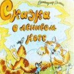 Сказка о ленивом коте, диафильм (1990) автор сказки Владимир Колин смотреть детям с картинками и читать текст онлайн
