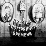 Сказка о потерянном времени, диафильм (1948) Евгений Шварц читать и смотреть сказку детям