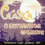 Сказка о потерянном времени, Е.Шварц, диафильм (1963)