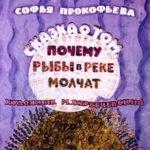 Сказка о том, почему рыбы в реке молчат, диафильм (1969) автор писательница Софья Прокофьева читать сказку с картинками онлайн