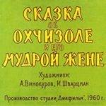 Сказка об Охчизоле и его мудрой жене, диафильм (1960)
