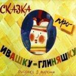Сказка про Ивашку-глиняшку, диафильм (1982)