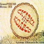 Сказка про колесо, диафильм (1975)