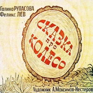 Сказка про колесо, диафильм (1975) читать онлайн для детей картинки самые лучшие сказки из книг собраны в рубрике смотреть диафильмы в хорошем качестве