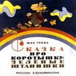 Сказка про Коротышку - зелёные штанишки, диафильм СССР (1985) смотреть сказку онлайн для детей бесплатно ссср смотрим красивые картинки нарисованые известными русскими художниками для диафильмов