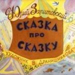 Сказка про сказку, Ю.Заритовский (1984) смотреть и читать детскую сказку картинки титры текст онлайн ссср