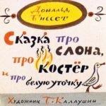 Сказка про слона, про костер и белую уточку, диафильм (1982)