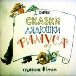 Сказки дядюшки Римуса, диафильм (1987) ссср для детей смотреть и читать бесплатно сказка