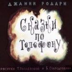 Сказки по телефону, Д.Родари, диафильм (1965)