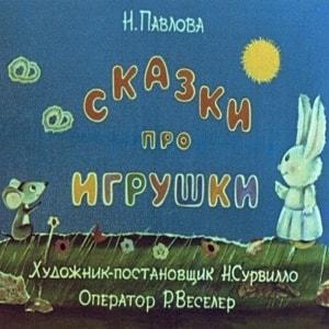 Сказки про игрушки, Н.Павлова, диафильм (1984) детские сказки читать и смотреть с картинками онлайн читаем волшебные сказки с детьми онлайн на русском языке одновременно листаем кадры с текстом изображением