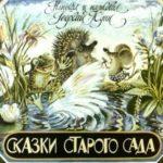 Сказки старого сада, диафильм (1985) смотреть сказку детям
