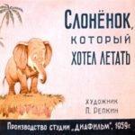Слонёнок, который хотел летать, диафильм (1959) негритянская сказка про слона с картинками онлайн