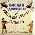 Смелая девушка и двенадцатирогий олень, диафильм СССР (1987) смотреть сказку бесплатно онлайн для детей