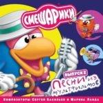Смешарики, песни из мультфильмов 2 слушать детские mp3 онлайн смешарики поют для детей бесплатно