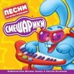 Смешарики, песни из мультфильмов mp3 слушать онлайн детские песни бесплатно